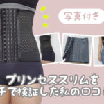 A Smaller Waist Can Be Yours